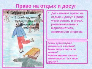 Право на отдых и досуг Дети имеют право на отдых и досуг. Право участвовать в