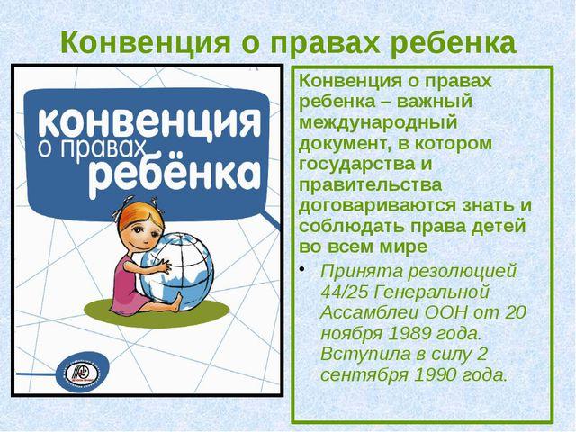 Конвенция о правах ребенка Конвенция о правах ребенка – важный международный...