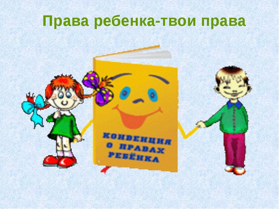 Права ребенка-твои права