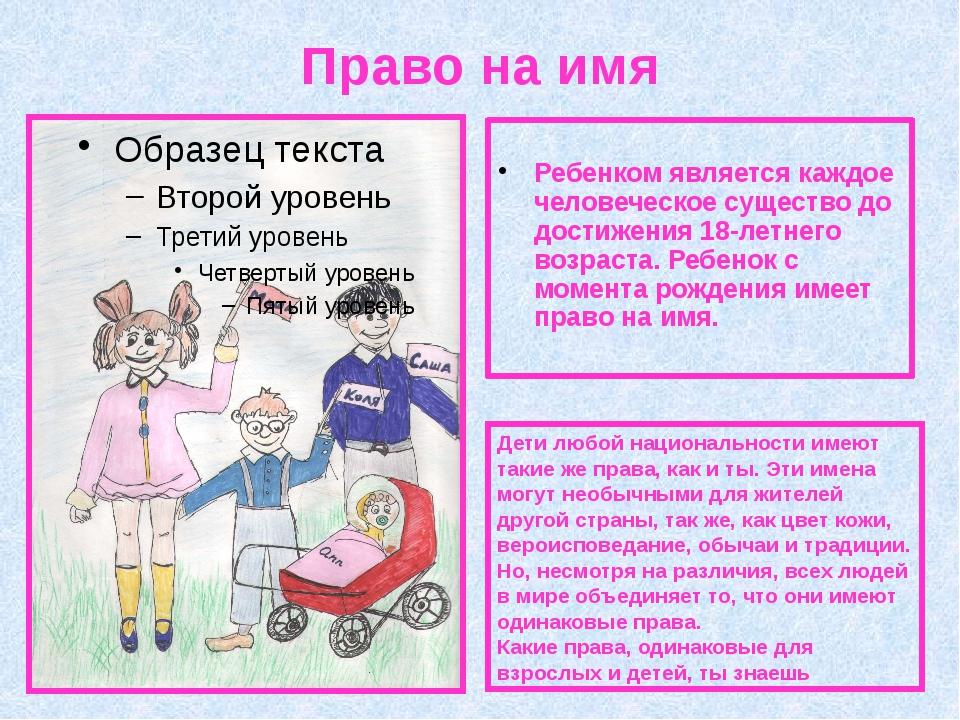 Право на имя Ребенком является каждое человеческое существо до достижения 18-...