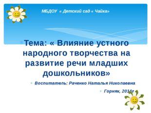Тема: « Влияние устного народного творчества на развитие речи младших дошколь