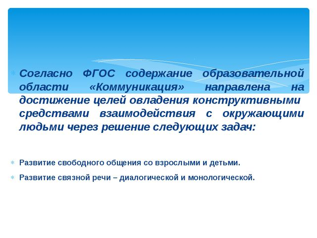 Согласно ФГОС содержание образовательной области «Коммуникация» направлена на...