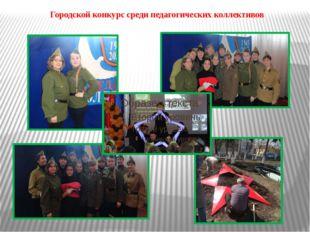 Городской конкурс среди педагогических коллективов
