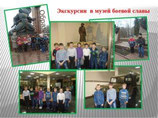 Экскурсии в музей боевой славы