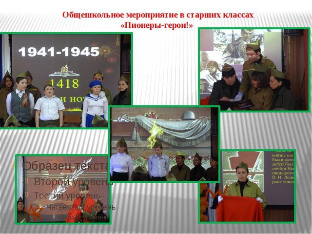Общешкольное мероприятие в старших классах «Пионеры-герои!»