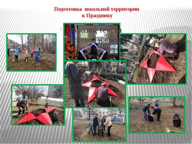 Подготовка школьной территории к Празднику