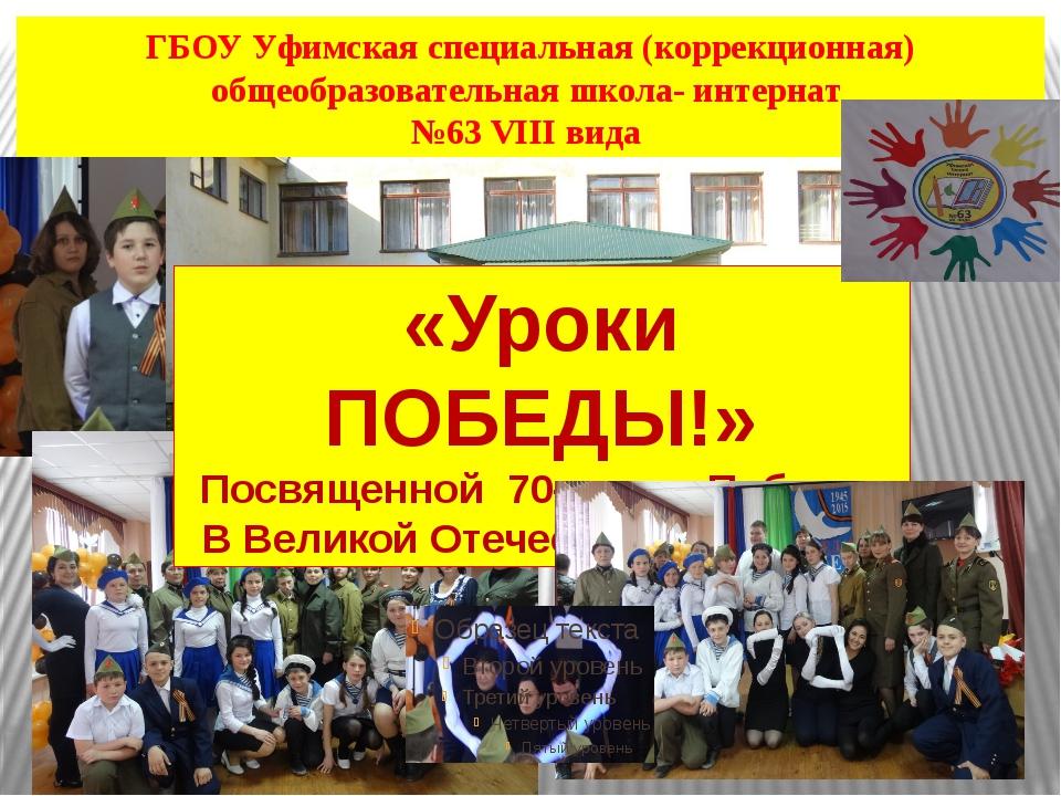 ГБОУ Уфимская специальная (коррекционная) общеобразовательная школа- интернат...
