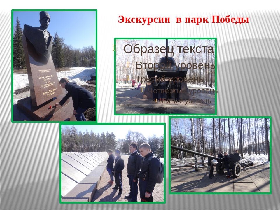 Экскурсии в парк Победы