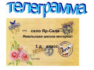 Еду. Встречайте. село Яр-Сале Ямальская школа-интернат 1 д класс