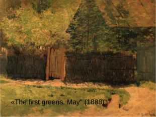 """«The first greens. May"""" (1888)"""