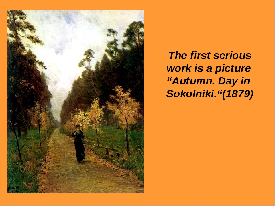 """The first serious work is a picture """"Autumn. Day in Sokolniki.""""(1879)"""