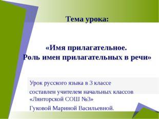 Тема урока: «Имя прилагательное. Роль имен прилагательных в речи» Урок русско