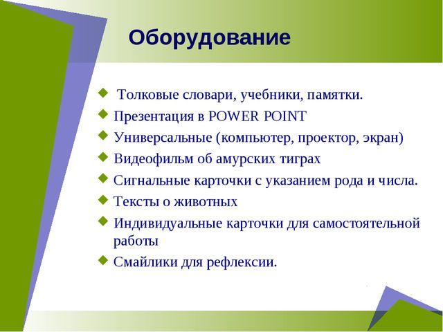 Оборудование Толковые словари, учебники, памятки. Презентация в POWER POINT У...