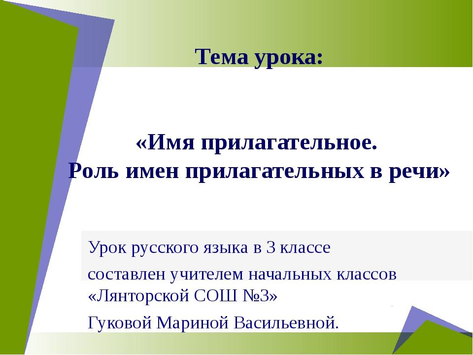 Тема урока: «Имя прилагательное. Роль имен прилагательных в речи» Урок русско...