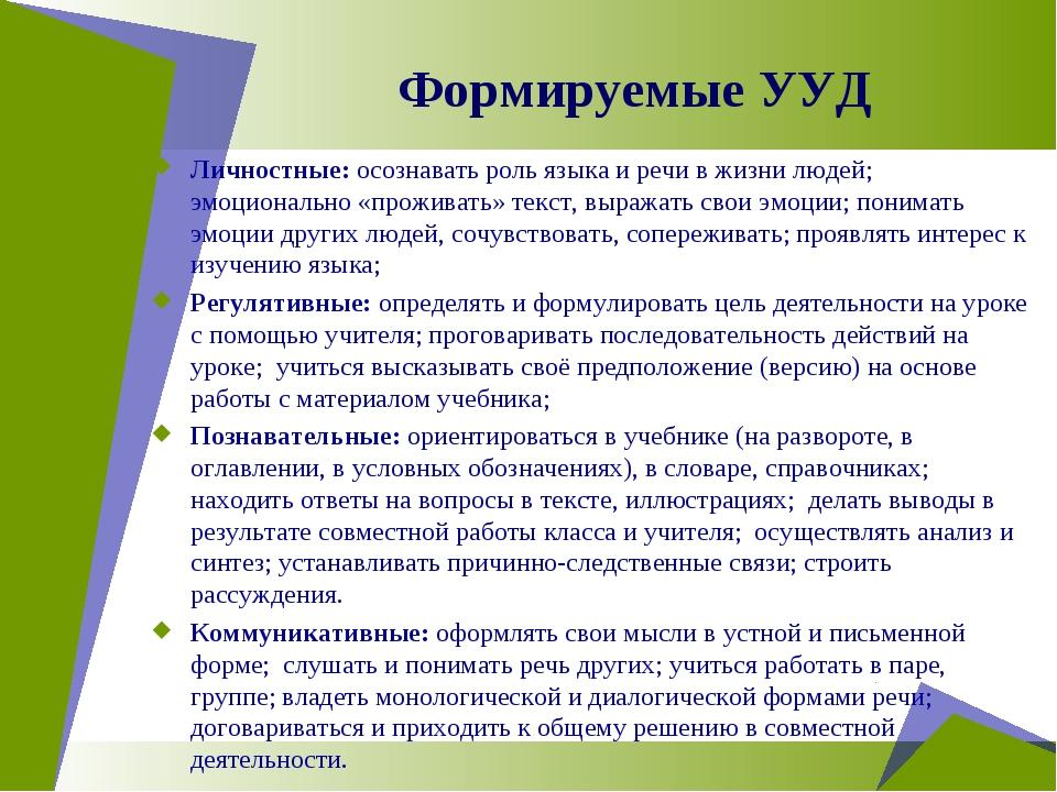 Формируемые УУД Личностные: осознавать роль языка и речи в жизни людей; эмоци...
