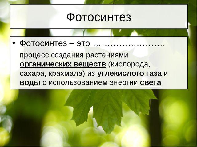 Фотосинтез Фотосинтез – это ……………………. процесс создания растениями органически...