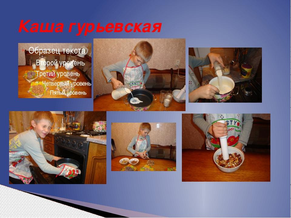 Каша гурьевская