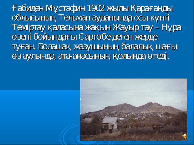 Ғабиден Мұстафин 1902 жылы Қарағанды облысының Тельман ауданында осы күнгi Те...