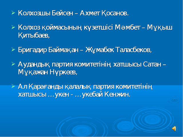 Колхозшы Бейсен – Ахмет Қосанов. Колхоз қоймасының күзетшiсi Мәмбет – Мұқыш Қ...