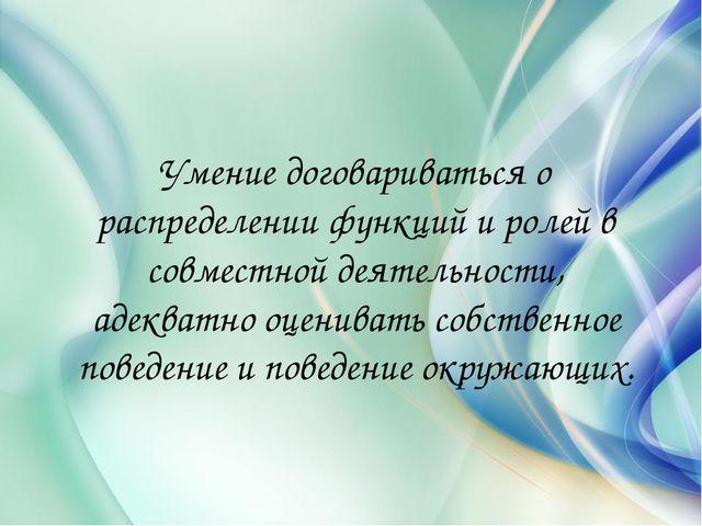 Умение договариваться о распределении функций и ролей в совместной деятельнос...