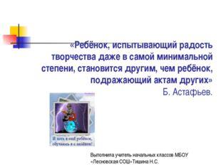 Выполнила учитель начальных классов МБОУ «Лесновская СОШ»Тишина Н.С. «Ребёнок