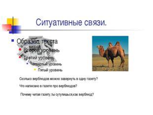 Ситуативные связи. Сколько верблюдов можно завернуть в одну газету? Что напи