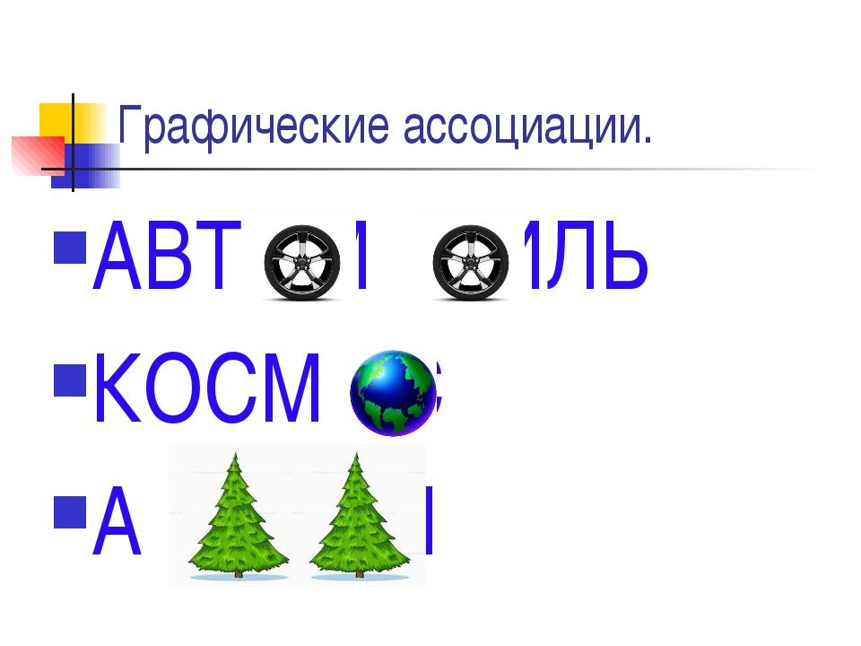 Графические ассоциации. АВТ М БИЛЬ КОСМ С А ЕЯ