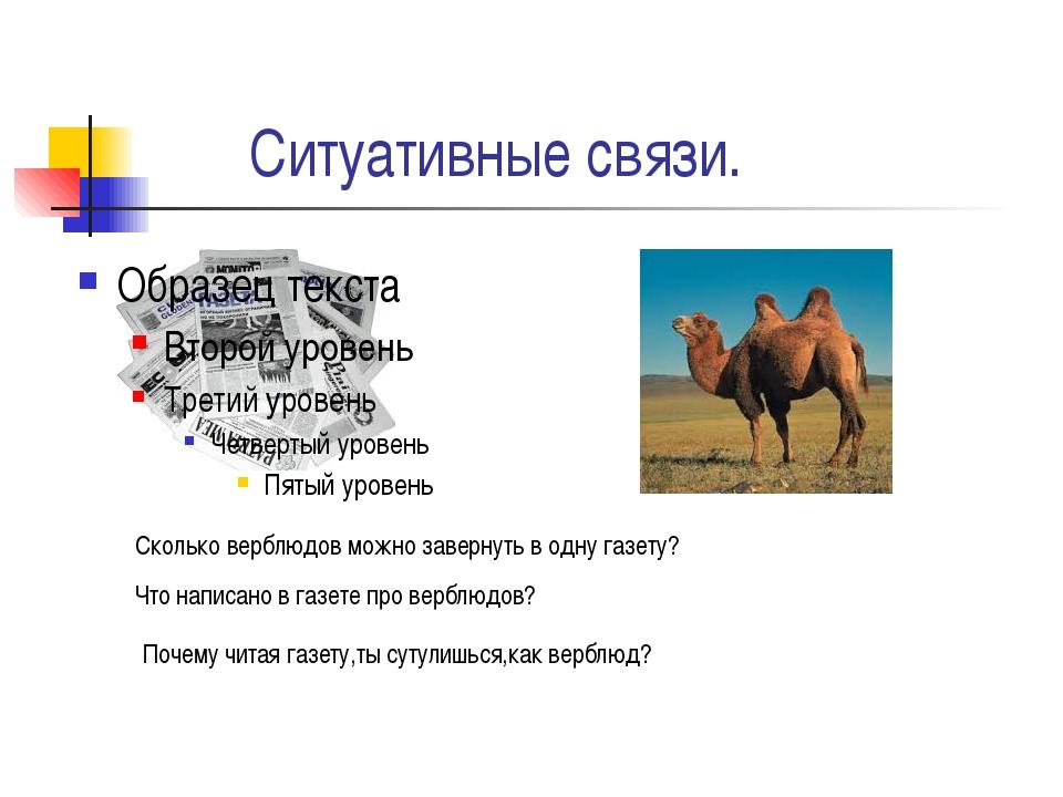 Ситуативные связи. Сколько верблюдов можно завернуть в одну газету? Что напи...