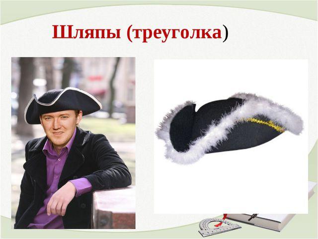 Шляпы (треуголка)