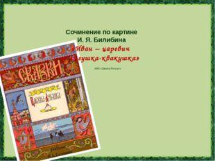 Сочинение по картине И. Я. Билибина «Иван – царевич и лягушка-квакушка» УМК