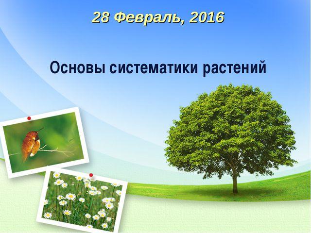 Основы систематики растений *