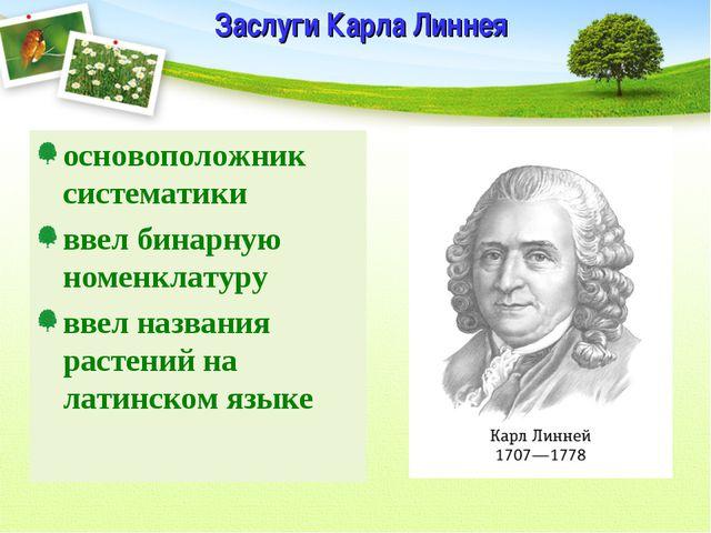 Заслуги Карла Линнея основоположник систематики ввел бинарную номенклатуру вв...