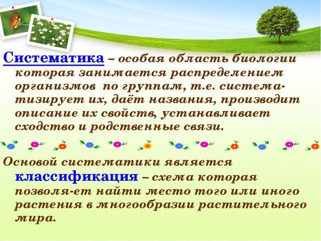 Систематика – особая область биологии которая занимается распределением орган...
