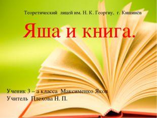 КНИГА Яша и книга. Ученик 3 – а класса Максименко Яков Учитель Плехова Н. П.