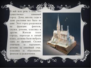 В ней шла речь о том, что существовал книжный город . Дома, школы, сады и даж