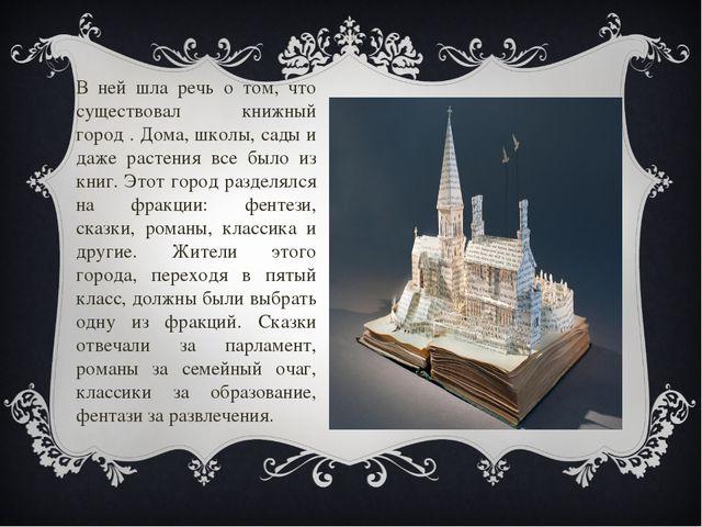 В ней шла речь о том, что существовал книжный город . Дома, школы, сады и даж...