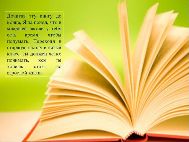 Дочитав эту книгу до конца, Яша понял, что в младшей школе у тебя есть время,...
