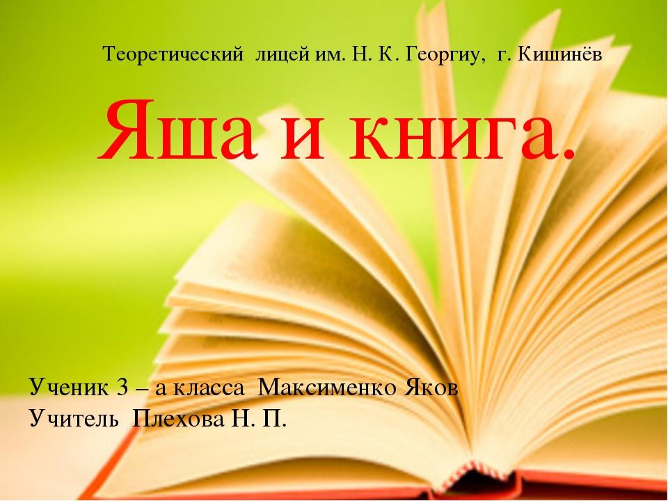 КНИГА Яша и книга. Ученик 3 – а класса Максименко Яков Учитель Плехова Н. П....