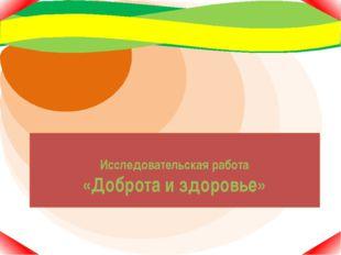 Исследовательская работа «Доброта и здоровье»