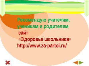 Рекомендую учителям, ученикам и родителям сайт «Здоровье школьника» http://w