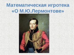 Математическая игротека «О М.Ю.Лермонтове»