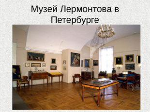 Музей Лермонтова в Петербурге