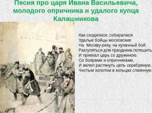 Песня про царя Ивана Васильевича, молодого опричника и удалого купца Калашник