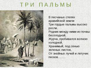 Т Р И П А Л Ь М Ы В песчаных степях аравийской земли Три гордые пальмы высоко