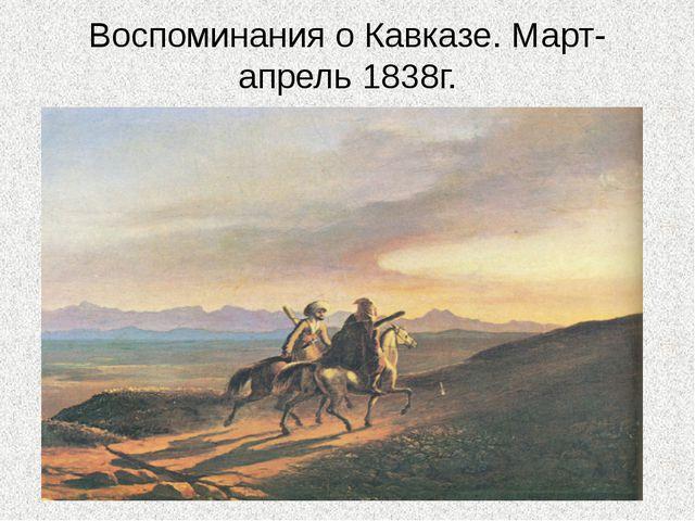 Воспоминания о Кавказе. Март-апрель 1838г.