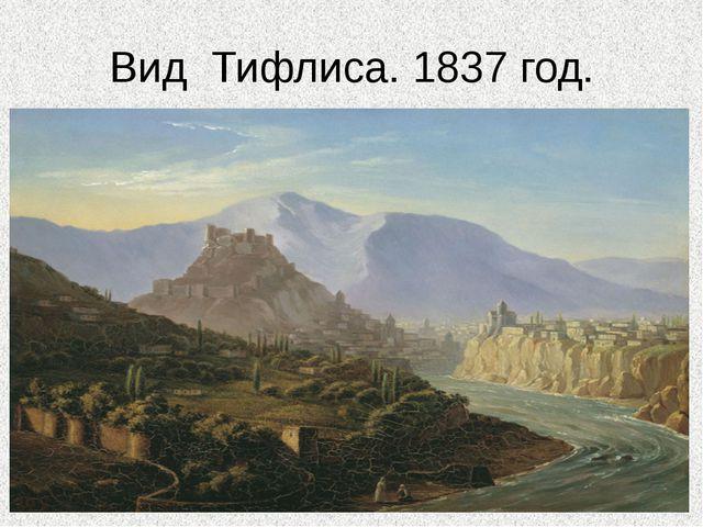 Вид Тифлиса. 1837 год.