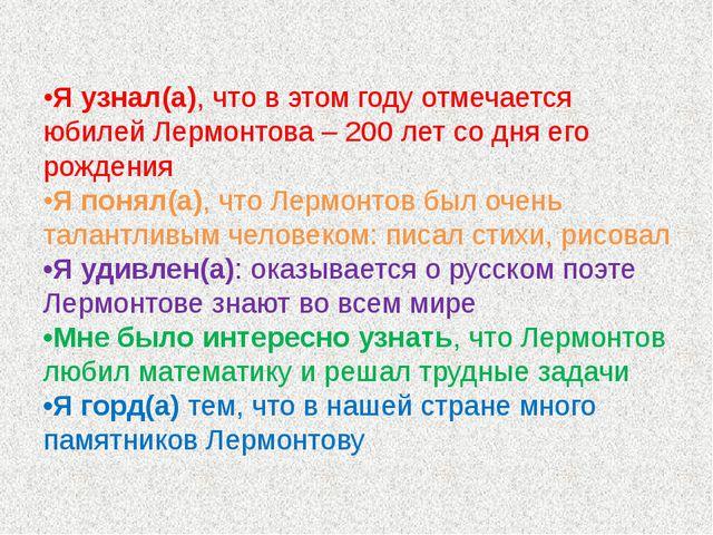 •Я узнал(а), что в этом году отмечается юбилей Лермонтова – 200 лет со дня ег...