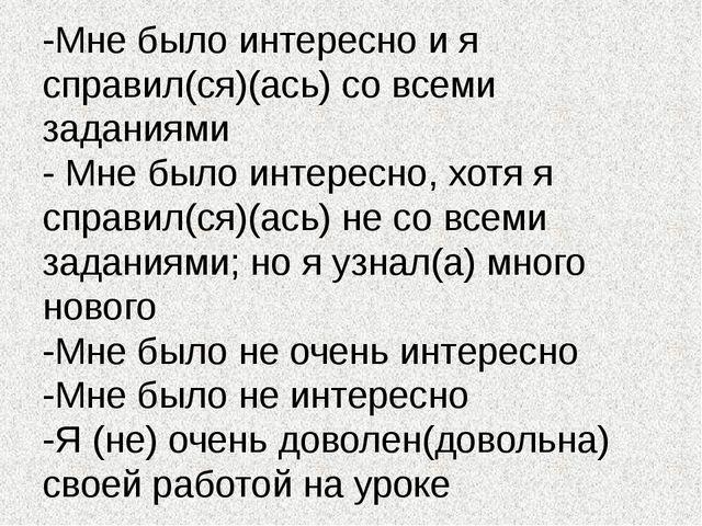 -Мне было интересно и я справил(ся)(ась) со всеми заданиями - Мне было интере...