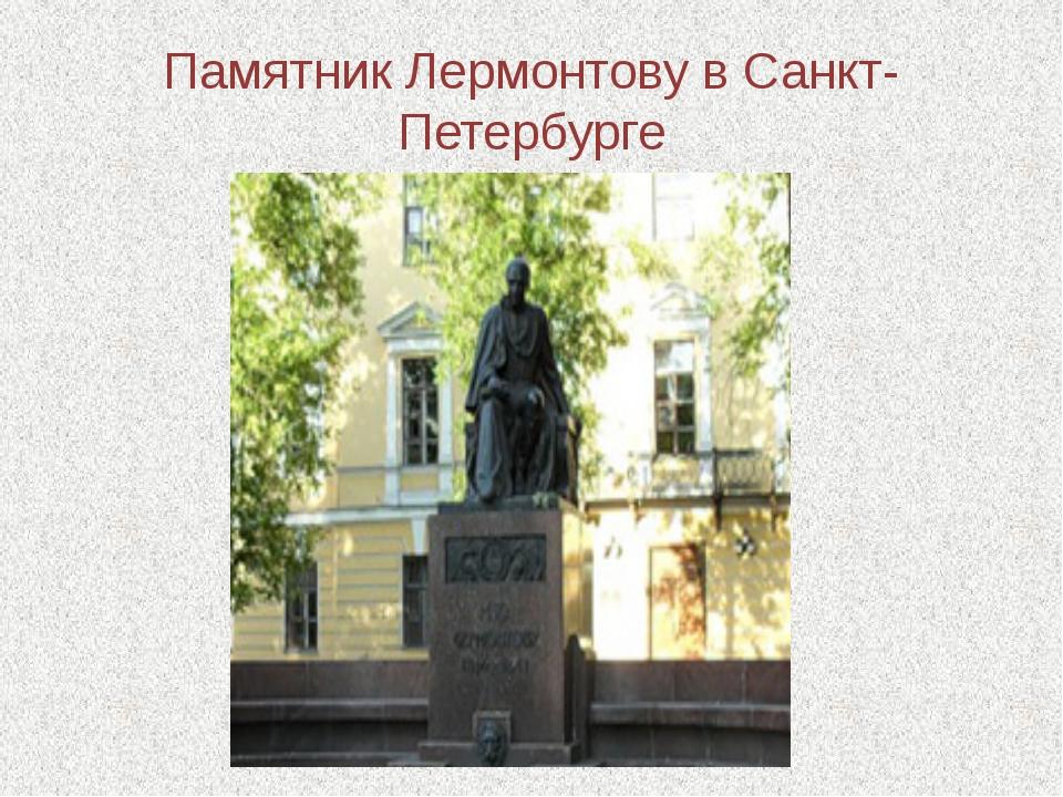 Памятник Лермонтову в Санкт- Петербурге