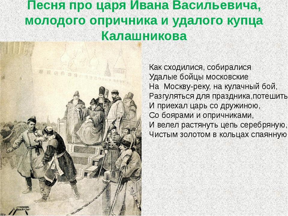 Песня про царя Ивана Васильевича, молодого опричника и удалого купца Калашник...
